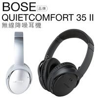 【8月樂天優惠券最高$600】BOSE 抗噪耳罩式耳機 QuietComfort QC35 II 最強降噪 藍芽 【邏思保固一年】