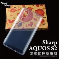 防摔 Sharp 夏普 AQUOS S2 / 5.5吋 手機殼 空壓殼 透明保護殼 氣墊殼 軟殼 全包保護套 A12D1