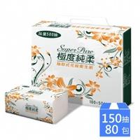 【免運】【Super Pure 極度純柔】抽取式花紋衛生紙150抽x80包/箱