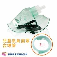 醫技 氧氣機用兒童氧氣面罩含管線 耳套面罩 呼吸面罩 氧氣機吸氧面罩 小孩EG-1108