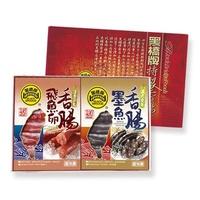 【野味食品】黑橋牌 海洋風味香腸禮盒(原味飛魚卵、芥末飛魚卵、墨魚香腸任選兩包/盒)(360g/包)(附贈禮盒禮袋)(桃園出貨)