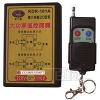 [百威電子] KDR-101L 電源遙控開關 20A 最長300公尺 長距離大功率遙控開關 可切換110V  220V