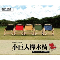 【附贈腳殼】 山林者 小巨人櫸木椅 四色可選 折疊椅 克米特椅 休閒椅 【悠遊戶外】