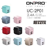 ONPRO UC-2P01 USB雙埠 電源供應器 充電器 雙USB 5V 2.4A 急速充電 豆腐充 旅充 行動電源
