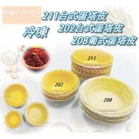 【幸福烘焙材料】台灣製 202  211 台式蛋塔皮 208葡式蛋塔皮 酥皮蛋塔皮.水果塔材料.千層塔材料(需冷凍寄送)