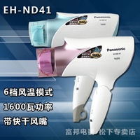 Panasonic hair dryer EH-ND41 thermostat speed 6 hot wind 1600W hair health products special offers