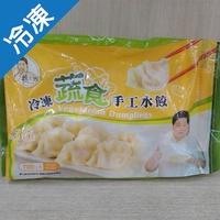 標太郎蔬食手工水餃700G /包