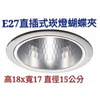 【辰旭LED照明】E27開放式直插式崁燈蝴蝶夾 崁入孔15公分/崁燈/平崁