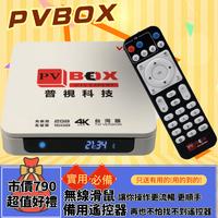 2019純淨版『強力推薦』PVBOX普視電視盒 免越獄翻牆機上盒 PVBOX 硬體升級UP 普視支援4K