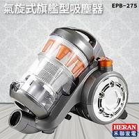 【媽媽嚴選】HERAN禾聯 EPB-275 吸塵器 過敏 灰塵 皮屑 塵螨 過濾 濾網 打掃 生活家電
