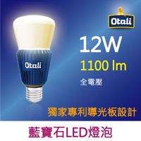 [Otali] 藍寶石燈泡 12W 黃光(1入)