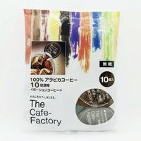 【日本HONEY COFFEE】濃縮咖啡球-無糖(10入/袋)