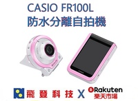 CASIO EX-FR100L 粉色 加送32G全配 卡西歐自拍神器 16MM超廣角 運動新一代創意分離相機