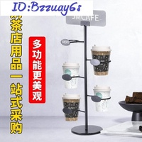 CHUANGYJ咖啡奶茶店網咖飲料杯子展示架創意個性陳列架立式展示架