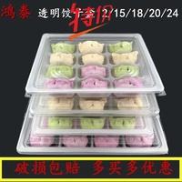 鴻泰餐具  餃子盒一次性打包盒外賣分格透明帶蓋熟凍水餃包裝餐盒