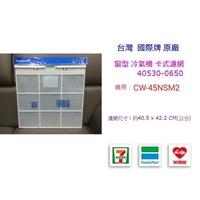 國際牌 冷氣濾網 卡式濾網 (適用冷氣:CW-45NSM2、CW-453CD2...等多款 )40530-0650