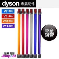 【建軍電器】現貨 原廠盒裝Dyson V11 V10 V8 V7 wand 鋁管 長管 (銀/金/藍/紅/粉/紫 六色)(1600元)