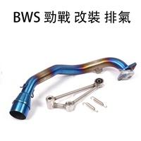 勁戰排氣管 BWS前段 摩托車踏板車改裝排氣管 1-3代勁戰125 BWS125迅鷹125改裝前段排氣管