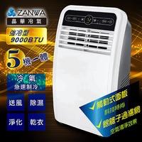 ZANWA 晶華 ZW-D090C 110V移動式冷氣