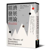 經濟發展理論(創新之父熊彼得‧百年經典重譯版) The Theory of Economic Development: An Inquiry into Profits, Capital, Credit, Interest, and the Business Cycle