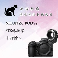 NIKON Z6 BODY+FTZ轉接環  平行輸入