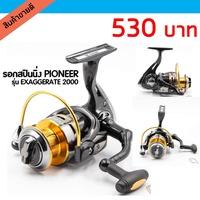 รอกสปิน ไพโอเนียร์ PIONEER EXAGGERATE 2000 รอกตกปลาเกล็ด ตีเหยื่อปลอมในราคาประหยัด