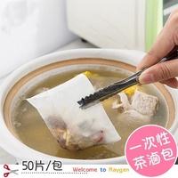 廚房煲湯 無紡布 一次性茶包袋 佐料包 過濾袋 泡茶 環保50片/包