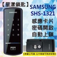 【星漾鎖匙】三星電子鎖 SHS-1321 (含安裝) 指紋鎖 密碼鎖 輔助鎖 美樂 MI-480 WV-40 耶魯 推薦