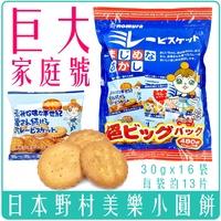 《Chara 微百貨》 日本 野村 NOMURA 美樂圓餅 16袋 家庭號 480公克