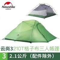 【裝備部落】Naturehike NH云尚3 極輕量210T格子布抗撕三人帳篷 / 攻頂帳(芽綠色)