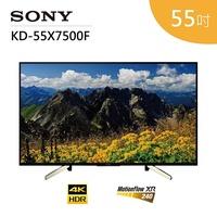 ★ 贈基本桌放安裝 ★【SONY 索尼】 55吋 HDR 4K 液晶電視 KD-55X7500F