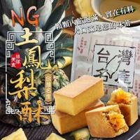 (預購)NG價排隊名產-台灣名產土鳳梨酥