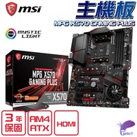 MSI 微星 AMD 第3代 AM4系列 MPG X570 GAMING PLUS 主機板