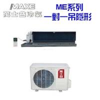 萬士益 冷氣 定頻一對一吊隱式冷氣 MAS-85MR/ ME-85M