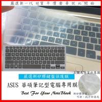 新矽膠材質 華碩ASUS ZenBook 14 UX433FN UX433 UX431FN 鍵盤膜 鍵盤保護膜