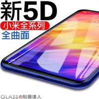 小米9T 紅米Note7 5D頂級滿版玻璃貼 小米8 Lite 紅米Note6 Pro 玻璃保護貼 小米Mix3 玻璃貼
