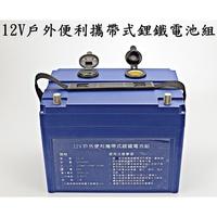 12V/30AH 戶外便利攜帶式鋰鐵電池組 釣魚電瓶 露營電瓶 多用途電瓶