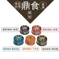 鼎食 貓罐頭 5種口味 85g x 24 罐