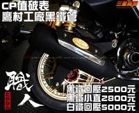 三重賣場  排氣管 黑鐵管 回壓 小直通 勁戰四代 BWSR GTR AERO RS ZERO SMAX 大B CUXI