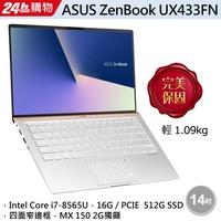 【HERE筆電專賣】ASUS ZenBook UX433FN 0112S8565 UX433 UX533 歡迎聊聊殺價