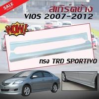 สเกิร์ตข้าง สเกิร์ตข้างรถยนต์ TOYOTA VIOS 2007 2008 2009 2010 2011 2012 ทรง TRD SPORTIVO