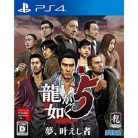 PS4 人中之龍 5 實現夢想者 (中文版)