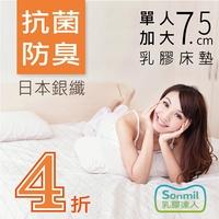 【sonmil乳膠床墊】7.5cm天然乳膠床墊單人加大3.5尺 銀纖維永久殺菌除臭_取代記憶床墊獨立筒床墊彈簧床墊折疊床墊