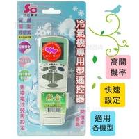 【九元生活百貨】SCAC006 冷氣專用遙控器/LG樂金 萬用遙控器 冷氣機設定