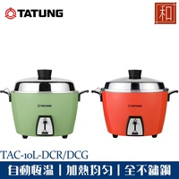 TATUNG 大同電鍋【加碼送廚房隔熱組】 10人份 電鍋 TAC-10l-DCR DCG 不鏽鋼