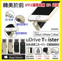 Apple原廠MFi認證 3.1USB 三合一蘋果/安卓OTG隨身碟 讀卡機 記憶卡 支架 ipad Air mini pro iPhone X XR XS max 6s 7 8 Plus/A9/E9+/M9+/S8/S8+/S6 S7 edge/R9/R9S/Z3+/Z5p