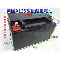 美國A123 容量5AH 鋰鐵電池 鐵鋰電池 機車電池 汽車起動補助 YTX7A-BS  機車鋰電 智慧保護板
