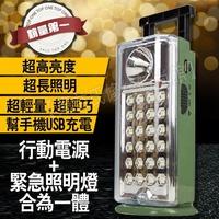 緊急照明燈 防颱停電地震露營 LED充電式照明燈 可供手機充電 行動電源 手提/壁掛兩用 售自動感應器 來客報知器 電鈴