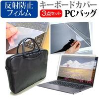用ASUS ZenBook 14 UX433FN[14英寸]機種可以使用的3WAY筆記型電腦包和反射防止液晶屏保護膜矽鍵盤覆蓋物3分安排走步盒子 Films and cover case whole saler