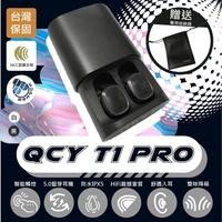 🔥限時免運🔥[附發票]QCY T1 pro 藍芽5.0 藍芽耳機  耳機  Bluetooth 迷你藍芽耳機